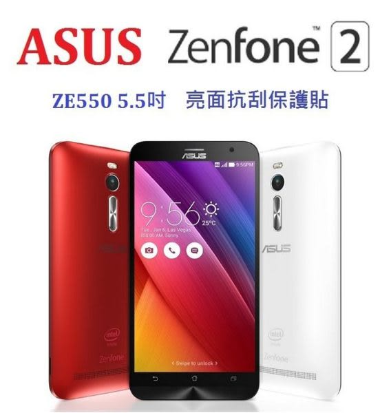 華碩 ASUS Zenfone2 ZE550ml ZE551ml 5.5吋 保護貼 螢幕保護貼 亮面 抗刮 透明 免包膜了【采昇通訊】