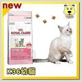 【ZOO寵物樂園】法國皇家K36《幼貓》飼料-10kg
