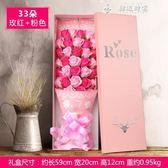 花束520情人節禮物創意香皂花禮盒玫瑰花束浪漫禮品LX