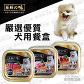 狗餐盒 蒸鮮之味犬用餐盒 【單盒】 健康 台灣製 狗零食 狗餐盒 寵物飼料 狗糧 狗食 幼犬 成犬