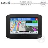 《飛翔無線3C》GARMIN zumo 396 重機衛星導航│公司貨│4.3吋螢幕 機車旅遊 IPX7防水