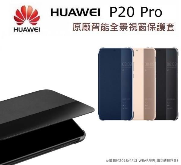 HUAWEI 華為 P20 Pro 原廠皮套 6.1吋 原廠智能視窗保護套【原廠盒裝公司貨】