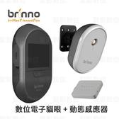 SHC500 12 來客拍 數位電子貓眼 + MAS100G 動態感應器 【公司貨】