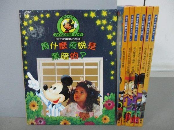【書寶二手書T1/少年童書_RGC】迪士尼歡樂小百科-彩虹的盡頭在哪裡等_共7本合售