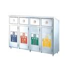 四分類不鏽鋼垃圾桶 / 台 ST4-320