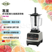 豬頭電器(^OO^) - 小太陽 專業級養生健康調理機【TM-760】全新刀頭