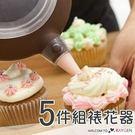 馬卡龍製作專用圓壺型裱花器5件組 烘焙工具