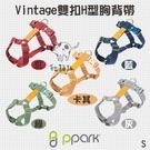 PPARK寵物工園[Vintage雙扣H型胸背帶,S,5種顏色]