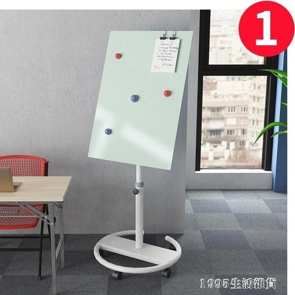 白板支架式鋼化玻璃白板行動立式磁性辦公培訓寫字板教學家用黑板 1995生活雜貨NMS