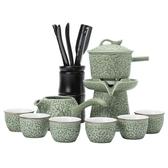 茶具套裝家用石磨創意陶瓷茶壺功夫茶杯半全自動懶人泡茶器 童趣潮品