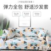 通用型沙發套全包萬能套四季布藝防滑皮沙發墊罩巾 PA763『小美日記』