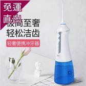 沖牙機 電動口腔衝牙器洗牙器洗牙機牙齒牙縫清潔器家用便攜式潔牙水牙線