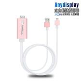 【AL03玫瑰金】二代Anydisplay蘋果HDMI鏡像影音線(加贈2大好禮)