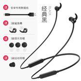 耳掛式耳機Y1藍芽耳機運動頸掛式無線跑步耳塞入耳蘋果通用【奇趣家居】