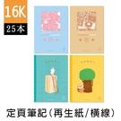珠友 SS-16001 16K 再生紙橫線定頁筆記本/記事本/可愛/文青本子(25-28)-24張(25本)