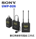【EC數位】SONY UWP-D26 K14 數位無線麥克風組 三件式 領夾麥 4G不干擾