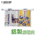 【 C . L 居家生活館 】Y150-13 鋁製扁報夾(兩支)/報紙夾/書報雜誌架