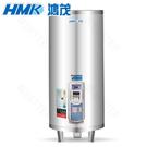 【買BETTER】鴻茂儲熱式電熱水器EH-5002BS分離控制型電能熱水器(BS型50加侖單相)★送6期零利率