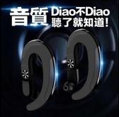現貨藍芽耳機無線迷你耳塞式骨傳導概念蘋果單耳手機通用入耳開車運動全館免運