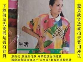 二手書博民逛書店罕見生活百事通(1987年第1期,1990年第1期,共2本)Y2