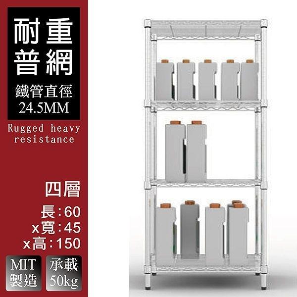 鍍鉻層架 層架【J0004】IRON耐重型60x45x150四層架(兩色)  MIT台灣製ac 收納專科