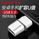 手機U盤32g OTG手機電腦兩用安卓優盤迷你高速USB3.0雙插頭 NMS 小明同學
