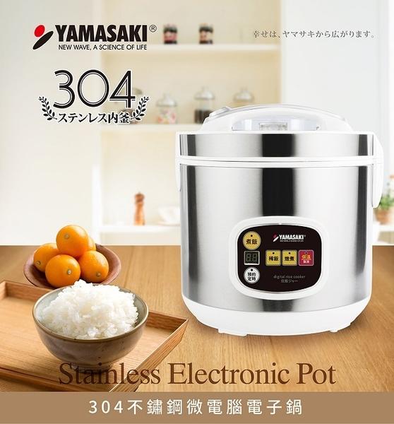 【YAMASAKI山崎】11人份 304不銹鋼微電腦電子鍋  │  SK-1102SR