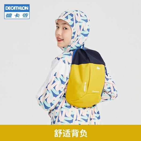 迪卡儂兒童小書包雙肩包男女童旅行休閒背包運動包雙肩背包QUJR 【全館免運】