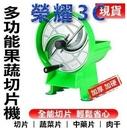 台灣24小時現貨切片機 商用檸檬水果切片神器手動切片器切菜機土豆抖音手工水果茶切片機