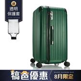 行李箱 旅行箱 29吋 PC 拉鍊 Sport運動版 編織紋系列 奧莉薇閣 附贈防塵套