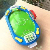 兒童桌面雙人足球游戲室內彈射益智對戰足球台玩具親子互動桌游 好康免運