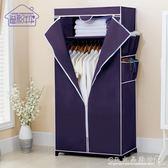 布衣櫃收納簡易布藝鋼架折疊衣櫃衣櫥單人簡約現代經濟型『CR水晶鞋坊』YXS