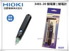 【台北益昌】㊣日本公司貨㊣ HIOKI 3481/3481-20 驗電筆 驗電計 鉤錶 電錶