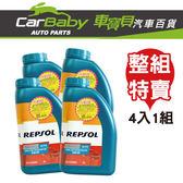 【車寶貝推薦】REPSOL 507/504 5W30 機油 (四瓶) 5W-30