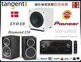 盛昱音響 #英國 WHARFEDALE DIAMOND 220 喇叭+ EVO E8 超低音 +PIONEER VSX-LX103 環繞擴大機