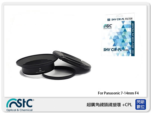 STC Screw-in Lens Adapter 超廣角鏡頭 濾鏡接環組+CPL For Panasonic 7-14mm F4 (公司貨)【24期0利率,免運費】