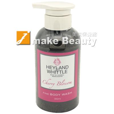 HEYLAND & WHITTLE英倫薇朵 櫻花香氛沐浴露(300ml)《jmake Beauty 就愛水》