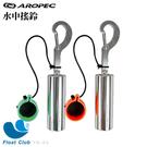 AROPEC 水中搖鈴 (綠/橘) TR-04