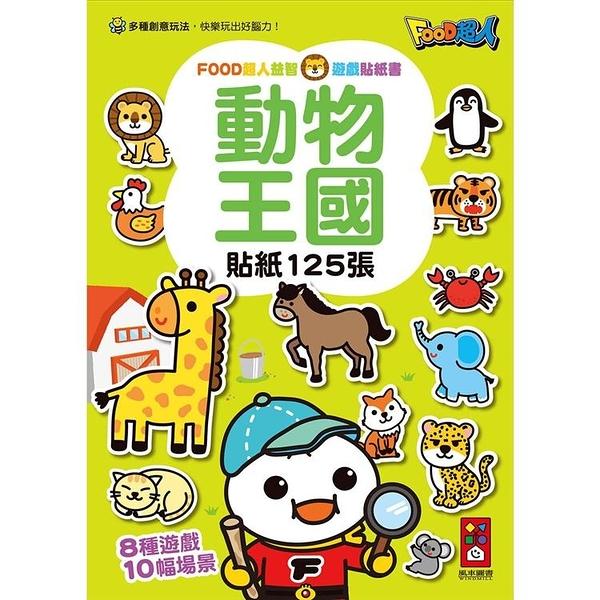 動物王國 FOOD超人益智遊戲貼紙書