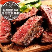 21盎司美國Choice級比臉大厚切牛排(590g±5%/片)(食肉鮮生)