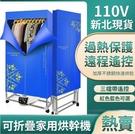 現貨110V 烘衣機 乾衣機 烘乾機 家用烘幹機 可摺疊 幹衣機 三檔帶遙控 過熱保護 遠程遙控