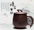 宜興全手工養生紫砂杯 原礦紫泥紅泥帶蓋泡茶杯 泡茶專用茶具