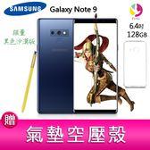 12期0利率 Samsung Galaxy Note 9 (6G/128G) 黑色沙漠限量版智慧型手機 贈『氣墊空壓殼*1』