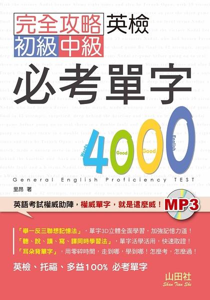 (二手書)完全攻略英檢初級、中級必考單字4000(25K+MP3)
