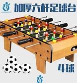 木質兒童桌上足球機6桿足球桌親子互動玩具桌式足球台 交換禮物