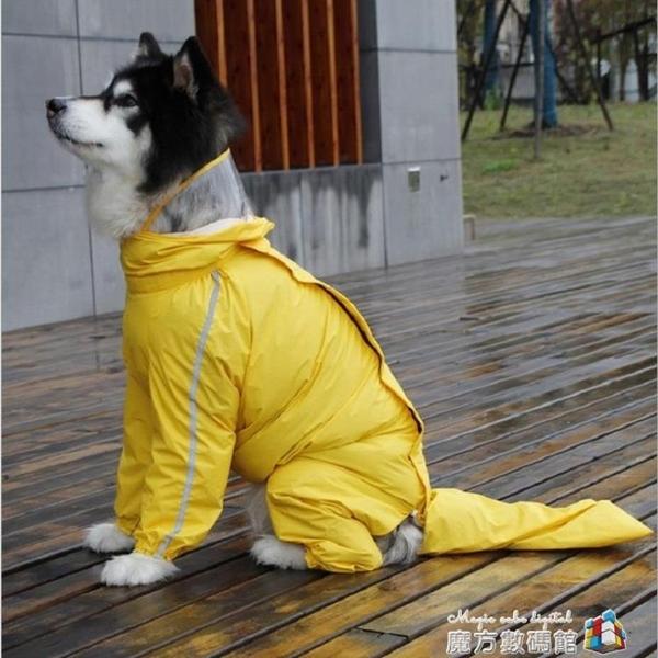 狗狗雨衣全包大型犬金毛德牧薩摩耶寵物大狗護肚防水雨天衣服四腳 魔方數碼