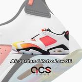 Nike 籃球鞋 Air Jordan 6 Retro Low SE 白 橘 男鞋 AJ6 低筒【ACS】 DC1048-110