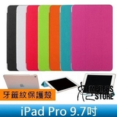 【妃航】質感 iPad Pro 9.7 牙籤紋 支架/三折 透明 背蓋 平板 保護套/保護殼 多色