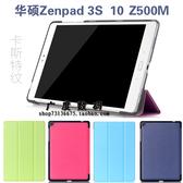 88柑仔店---華碩Zenpad 3S 10 Z500M 保護殻 9.7寸皮套 ASUS Z500 防摔保護套