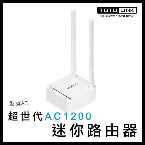 TOTOLINK AC1200 超世代 迷你路由器 A3 路由器 網路 網路設備